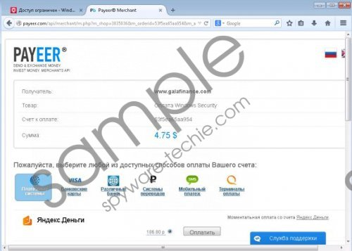 Payeer Virus Removal Guide