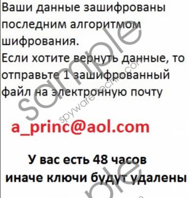 A_Princ@aol.com Ransomware Removal Guide