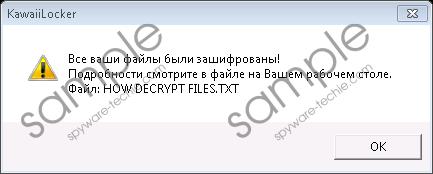 KawaiiLocker Ransomware Removal Guide