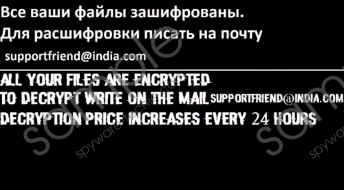 Supportfriend@india.com Ransomware Removal Guide