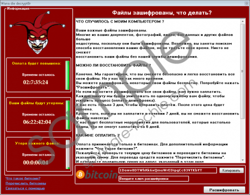 WannaDie ransomware Removal Guide