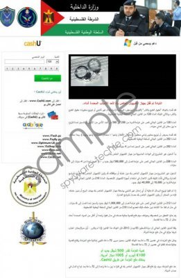 The Palestinian Civil Police Force Virus Removal Guide